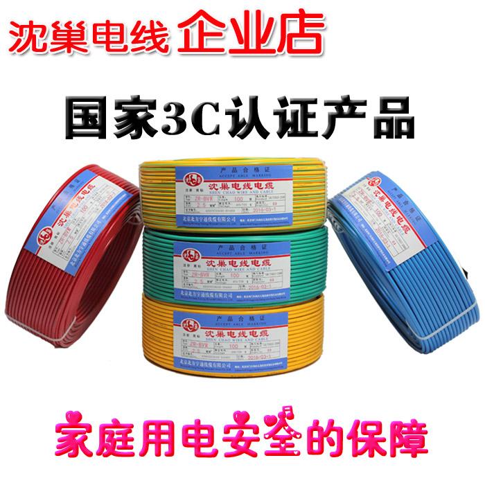 Электрокабель Shen Chao  2.5BVR4 1.5/6/10