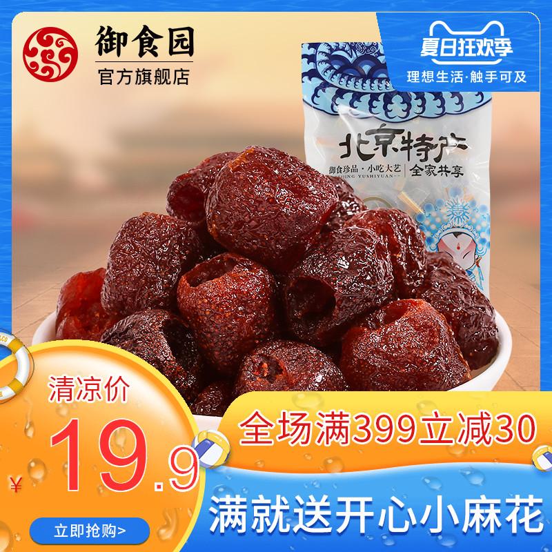 御食园蜂蜜山楂北京果脯蜂蜜山楂空心山楂蜜饯开胃零食小包装250g