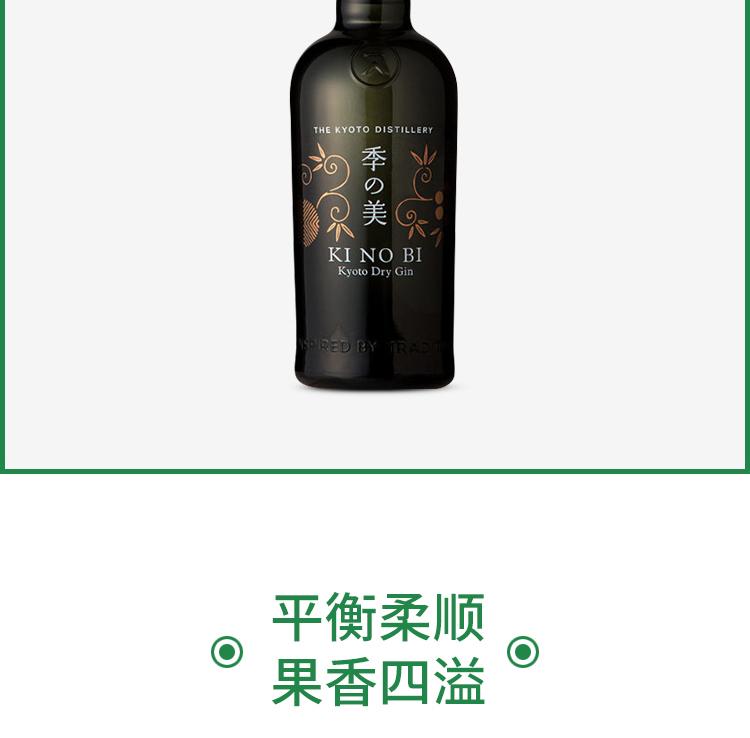 季之美金酒_02.jpg