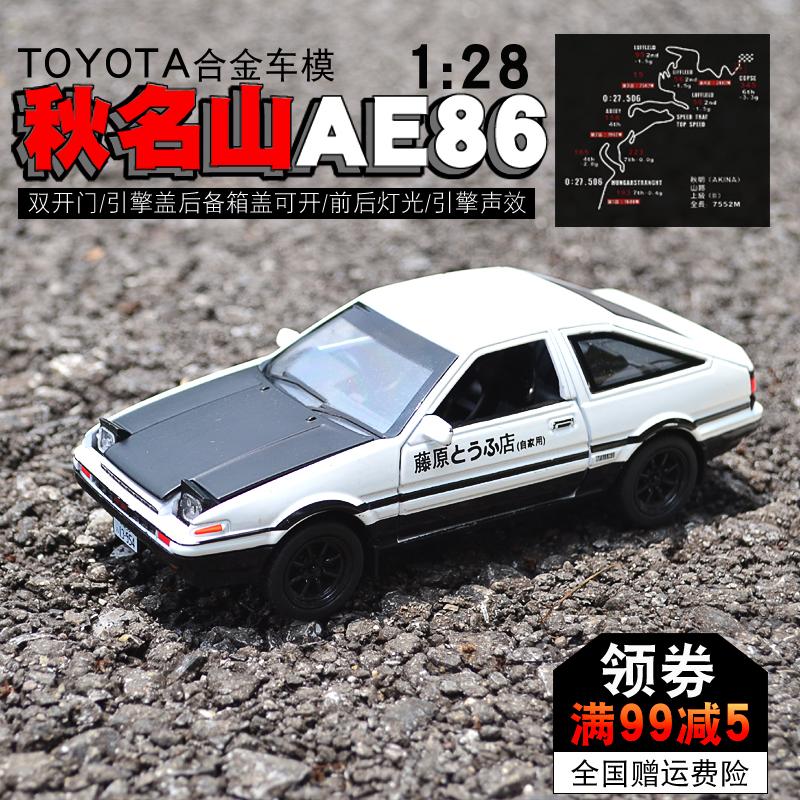 正版ae86回力惯性合金车模灯光音乐仿真车头文字D男孩儿童玩具车