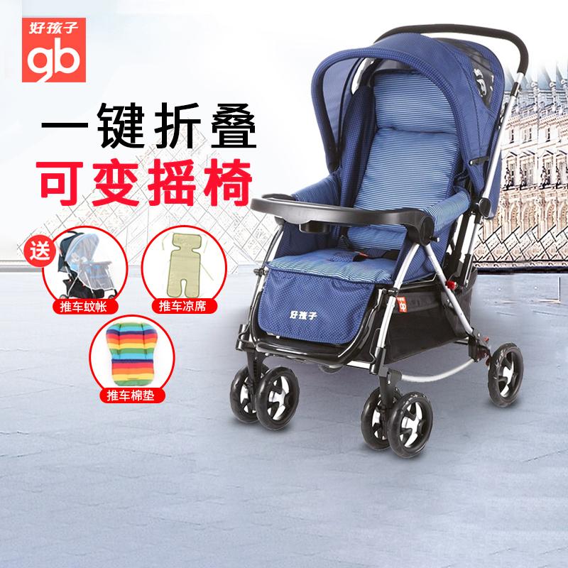 好孩子婴儿车推车可坐可躺景观宝宝高推车双向折叠轻便避震A513