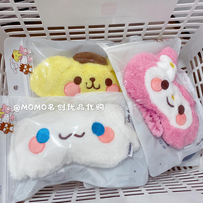 眼罩名創優品MINISO三麗鷗系列玉桂狗美樂蒂絨面刺繡可愛遮光睡眠眼罩