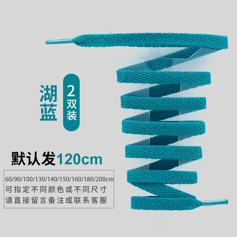 Single Layer Lake Blue (120cm) Two Pairs