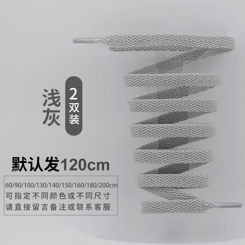 Single Layer Light Gray (120cm) Two Pairs