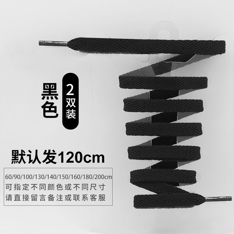Single Layer Black (120cm) Two Pairs