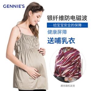 GENNIES孕妇防辐射服银纤维吊带正品防辐射服背心电脑四季吊带裙