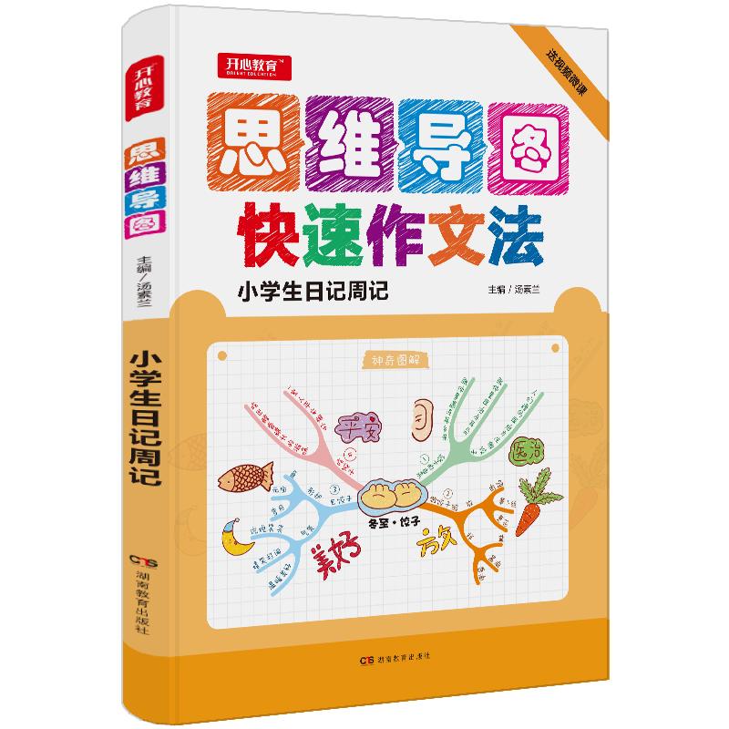 【思维导图】小学生日记快速作文法辅导书