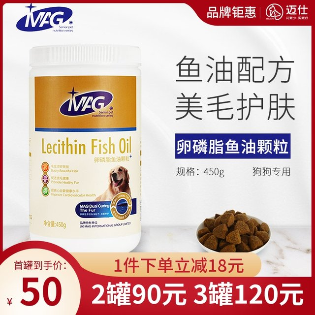 MAG Fish Oil Lecithin Dogs Dogs Cats Beauty Hair Powder Black Nose Teddy Golden Retriever Pet Pop Hair Powder Soft Seaweed Powder