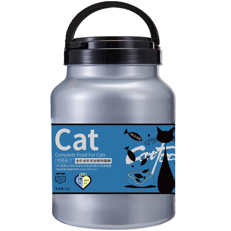 【可莉丝汀】新品无谷深海鱼猫粮3.6斤