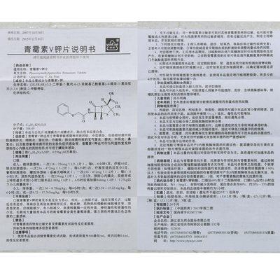 阿漠特 青霉素V鉀片 0.236g*12片/盒