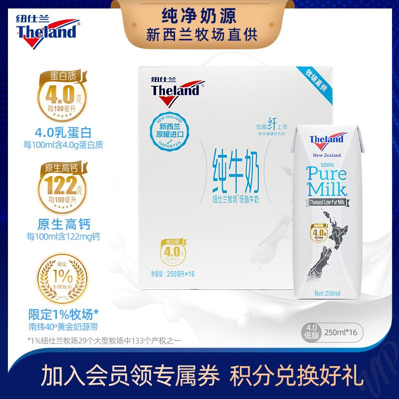 100ml含4.0g优乳蛋白:250mlx16盒 Theland 纽仕兰 全脂纯牛奶
