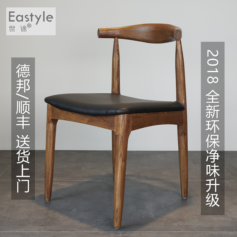 Nordic Solid Wood Horn Chair Home Modern Simple Coffee Presidential Chair  Restaurant Backrest American Dining Chair