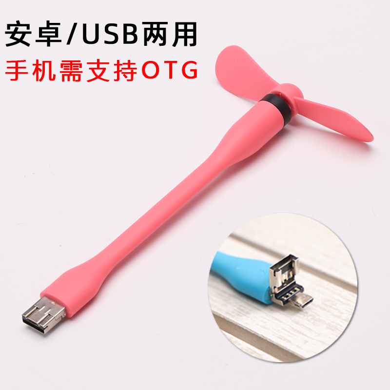 Red Android USB dual purpose