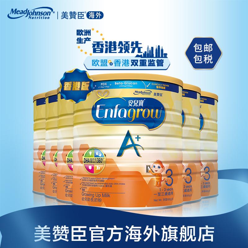 荷蘭原裝進口港版美贊臣3段嬰幼兒配方奶粉900g 1-3歲6罐裝
