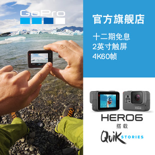 GoPro_HERO_6_BLACK_package_digital_camera_camera_HD_4K60_video_band_voice_control