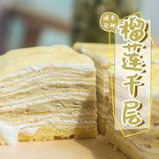 巧师傅 榴莲千层蛋糕6寸500G
