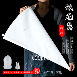 Thick cotton piping bag, cookie bag, cream squeeze bag, large bakery commercial can be used repeatedly