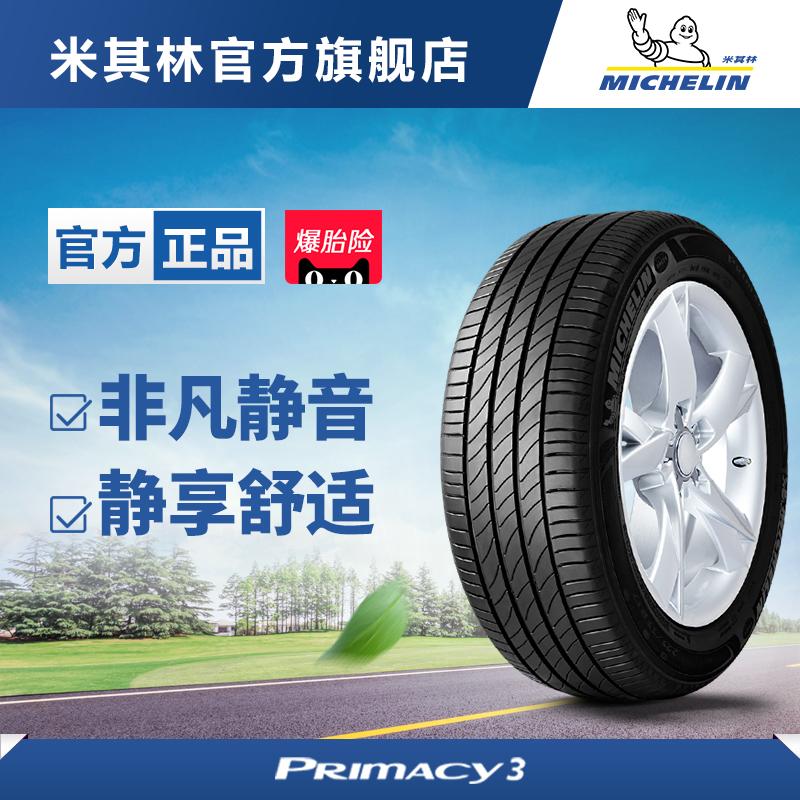 Lốp xe hơi Michelin 275 40R18 99Y PRIMACY 3 Gói lốp chống cháy nổ Haoyue - Lốp xe