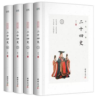 【彩色详解】二十四史全套正版中国通史