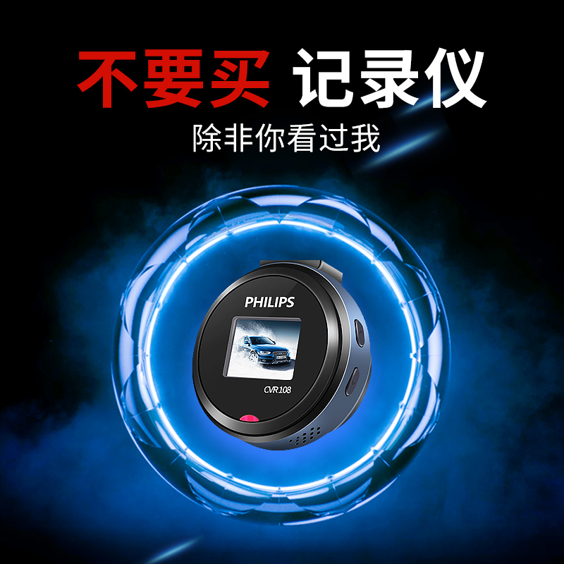 Philips hidden car driving recorder HD night vision 24-hour parking monitoring new single lens