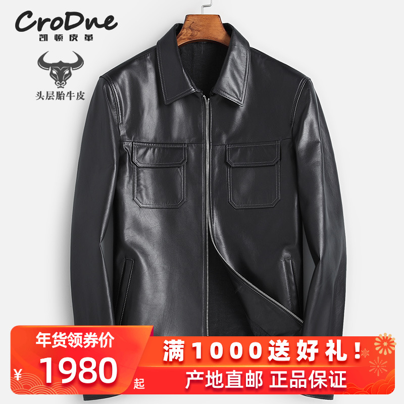Head tire leather haining leather leather man's lapel hunting jacket short trim autumn and winter thin single-pack jacket