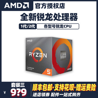 AMD Ryzen CPU R5 1200 / 3400G / 3700X / 1400 2600 2700 Boxed Loose Piece R7