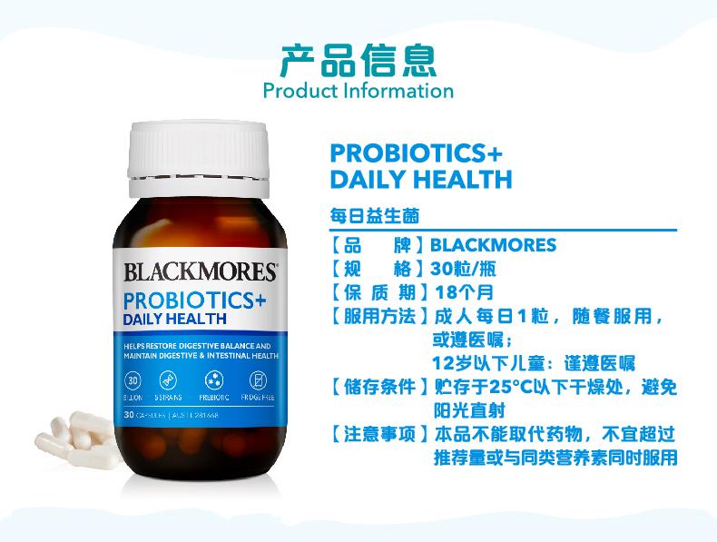 每日益生菌胶囊30粒*2瓶益生元成人调理肠胃 Blackmores/澳佳宝 ¥328.00 产品中心 第2张