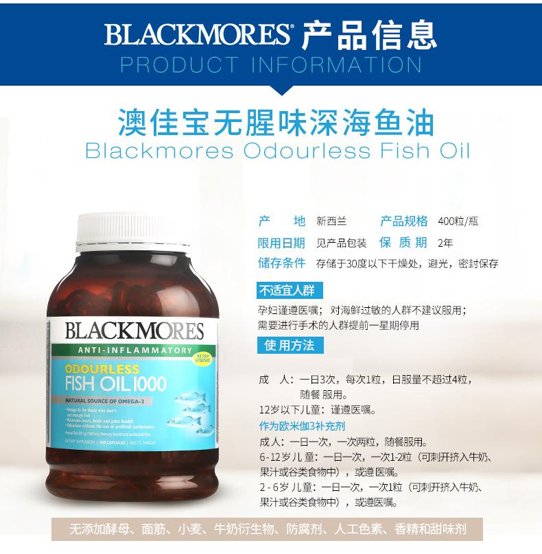 Blackmores关爱心脑精装组合(鱼油400粒+辅酶Q10 150mg30粒) 中老年健康 第5张