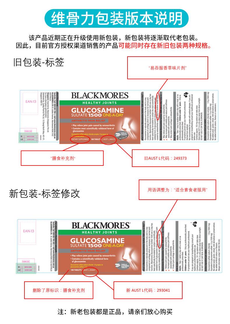 Blackmores/澳佳宝 关节健康组合 鱼油400粒+维骨力关节灵180粒 ¥368.00 产品中心 第6张