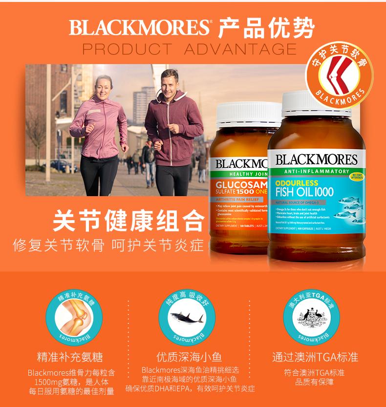 Blackmores关节健康组合(深海鱼油400粒+维骨力关节灵180粒) 中老年健康 第2张