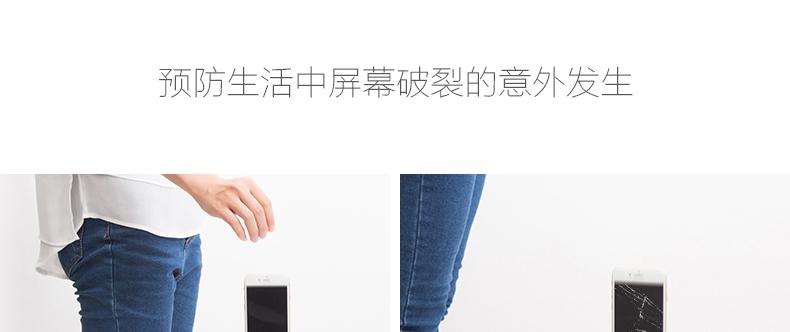 苹果钢化膜全屏覆盖手机保护膜手机保护膜七八苹果全包边蓝光全包全覆盖详细照片