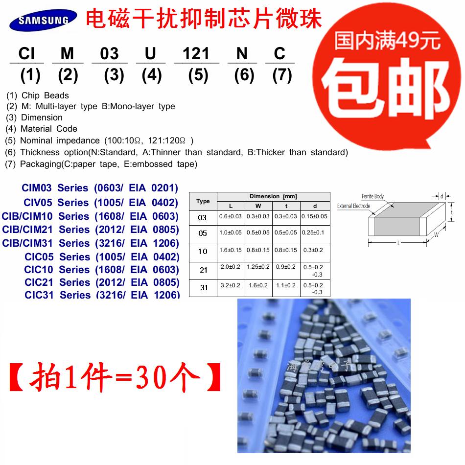 [1件30个]CIB1010PP100100NC1608(0603)10R欧1000mA100MHZ三星磁珠