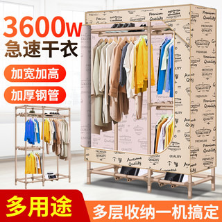 Drying machine drying machine household quick drying clothes large capacity wardrobe warm quilt air drying clothes coax quilt commercial power saving