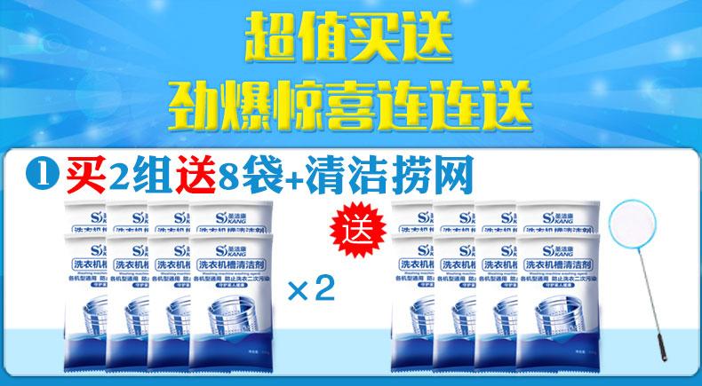圣洁康 洗衣机清洗剂全自动波轮洗衣机槽清洁剂除垢剂1张