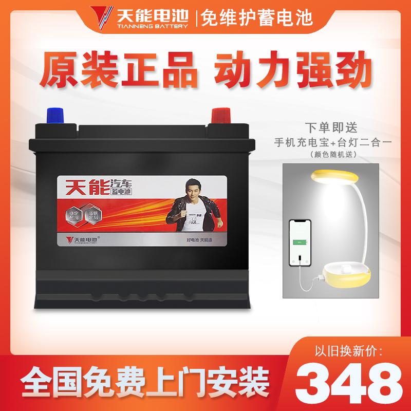 天能蓄电池55D23远景电瓶12v60ahv远景吉利GC7汽车帝豪GS众泰T600