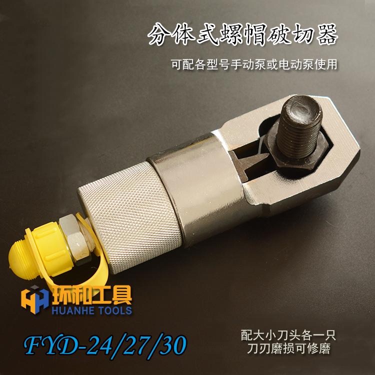 [24/27/30分体式液压螺帽破切器 生锈螺母破开器 螺杆劈开拆卸工具]