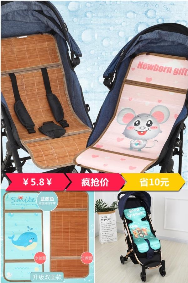 婴儿推车凉席垫竹席夏季透气新生儿伞车儿童宝宝推车冰丝席垫通用
