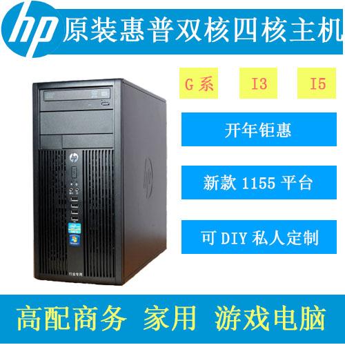 惠普HP家用7751155双核四核商务原装主机娱乐高端办公