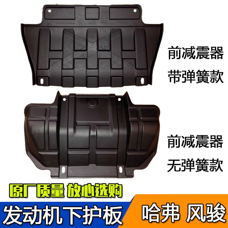 Great Wall Gió Chun 3 Feng Tháng Sáu 5 Châu Âu phiên bản của động cơ dưới lá chắn dưới xe tấm bảo vệ dưới tấm trang trí dầu sump khiên