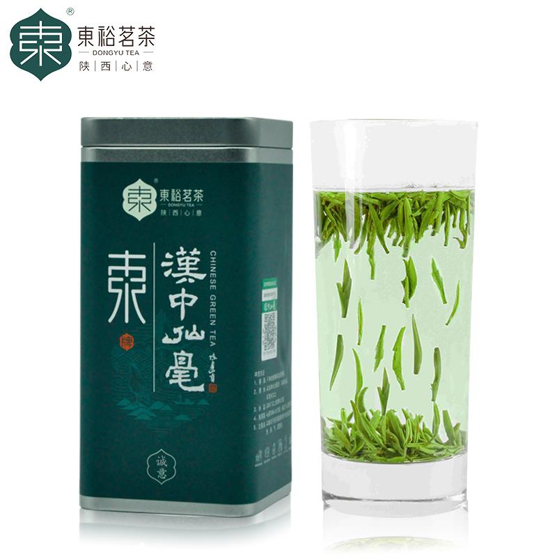 【东裕】汉中仙毫一级磨砂罐
