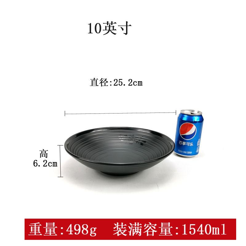 10 дюймов черный ноутбук Большая миска 22075-10