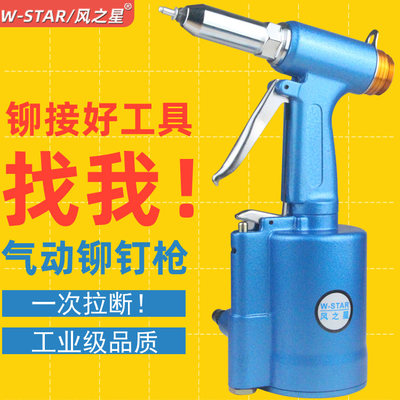 Pneumatic rivet riveting steaming pull tuna tuna Latino industrial grade core La willow riveting tool wind star