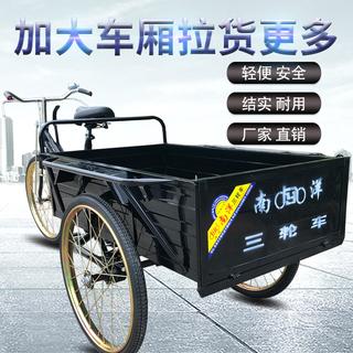 Трехколёсные,  Южная иностранных черный 1.02 метров автомобиль младший литейщик протектор протектор велосипед качели стенд группа транспорт тянуть товары человек сила трехколесный велосипед., цена 10291 руб