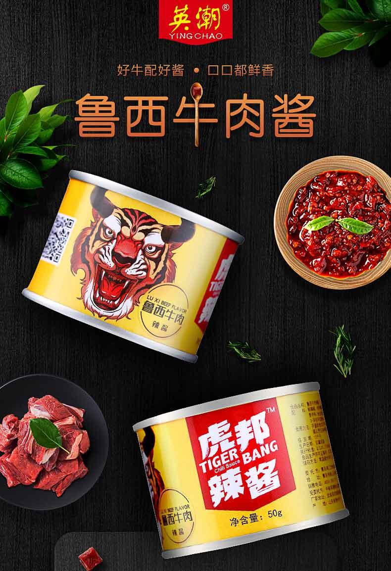 英潮 鲁西牛肉鲜椒酱 50g*8罐 天猫优惠券折后¥23.8包邮(¥26.8-3)可第2件半价