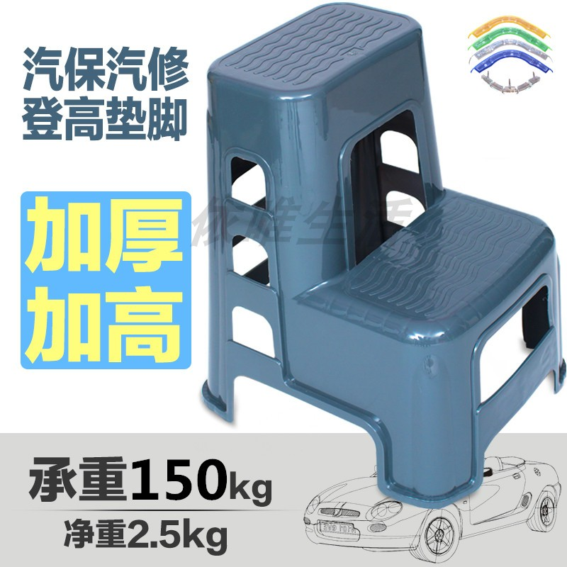 Miraculous Car Wash Stool Plastic Car Beauty High And Low Stool Two Two Step Chair Ascending Ladder Step Stool Foot Ladder Household Foot Lamtechconsult Wood Chair Design Ideas Lamtechconsultcom