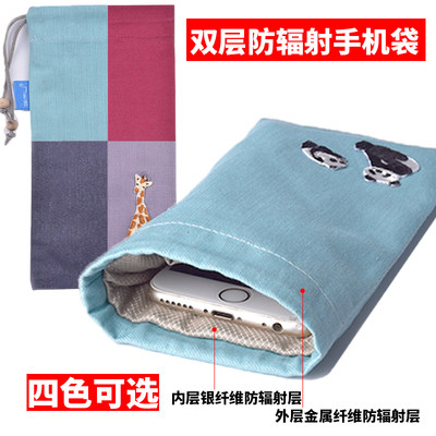 Radiation-proof mobile phone bag mobile phone bag mobile phone shell pregnant pregnant pregnant mobile phone set universal mobile phone signal shielding bag