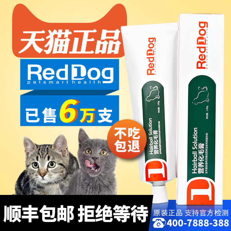 RedDog красный Собака Cat Hair Cream Cat Nutrition Cream Beauty Hair Hairball Vitamin 120g Питание