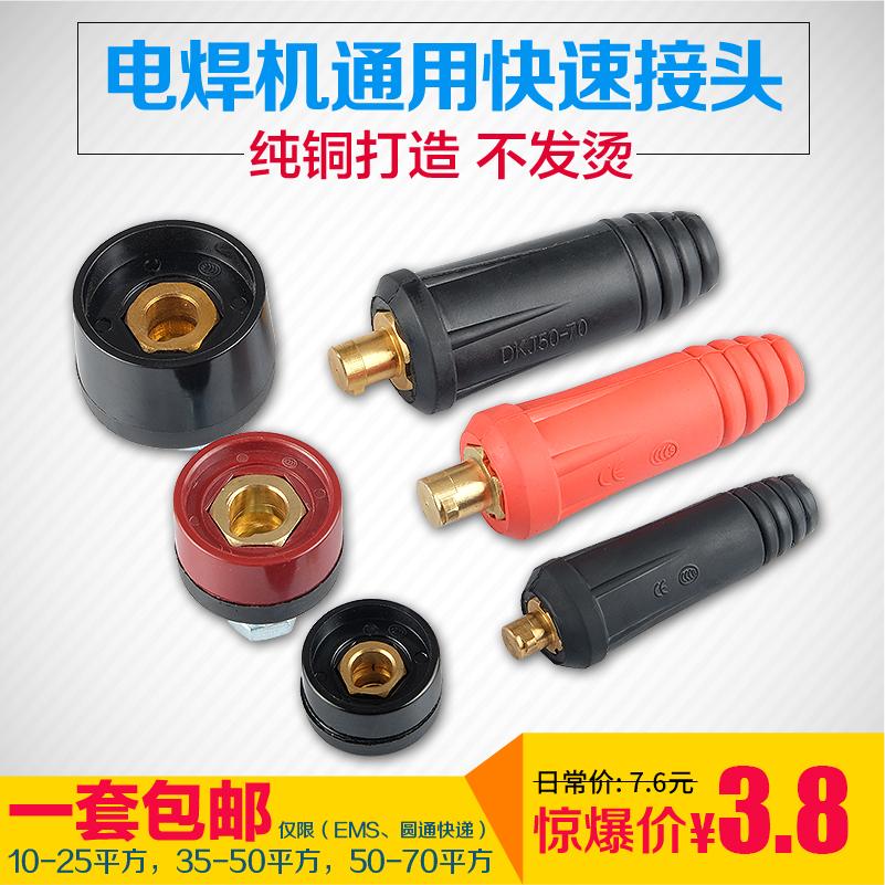 电焊机纯铜10-25 35-5050-70焊把线快速插头插座接头欧式快插配件