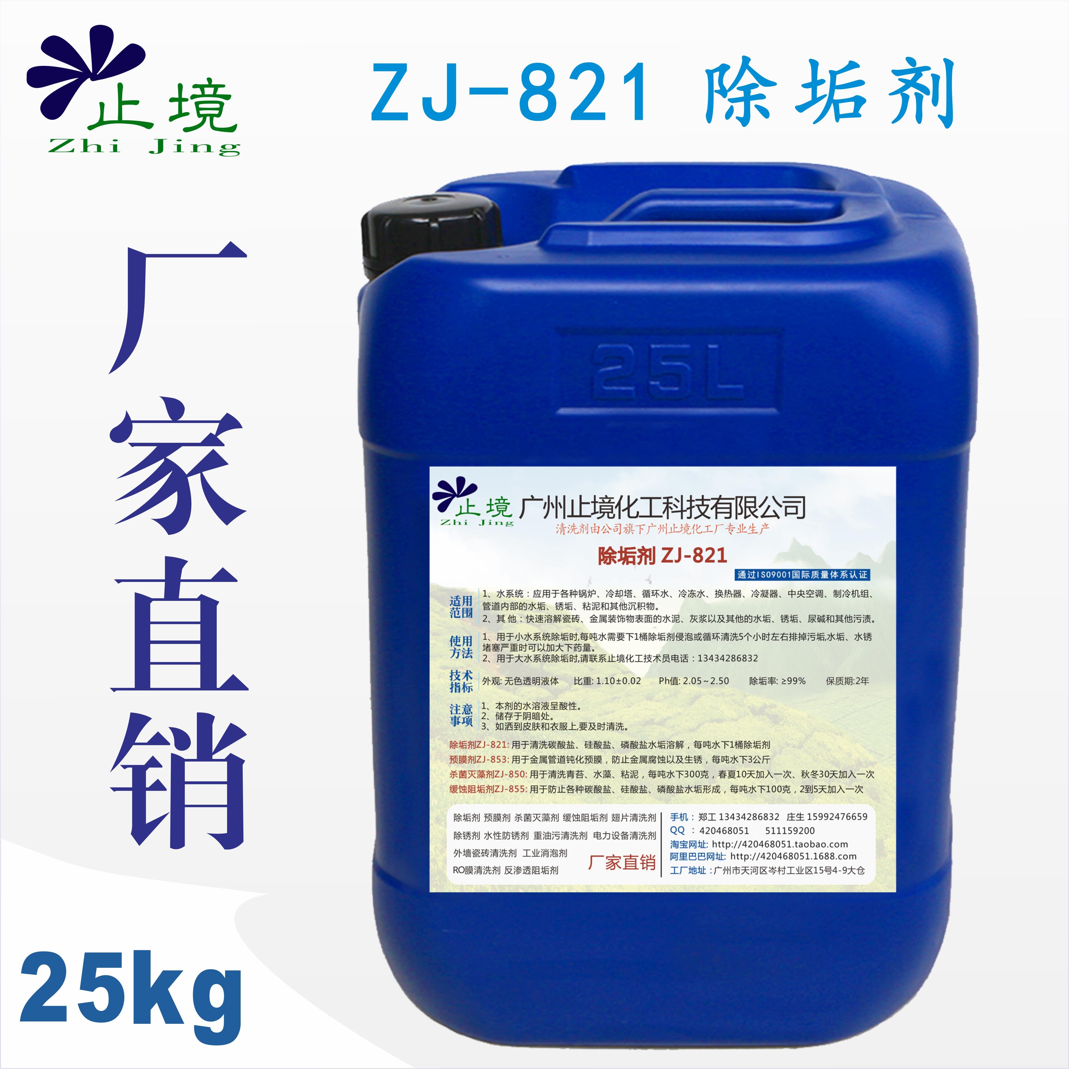 水垢清除剂锅炉管道除垢剂冷却塔除垢剂克垢清洗剂水垢除垢剂