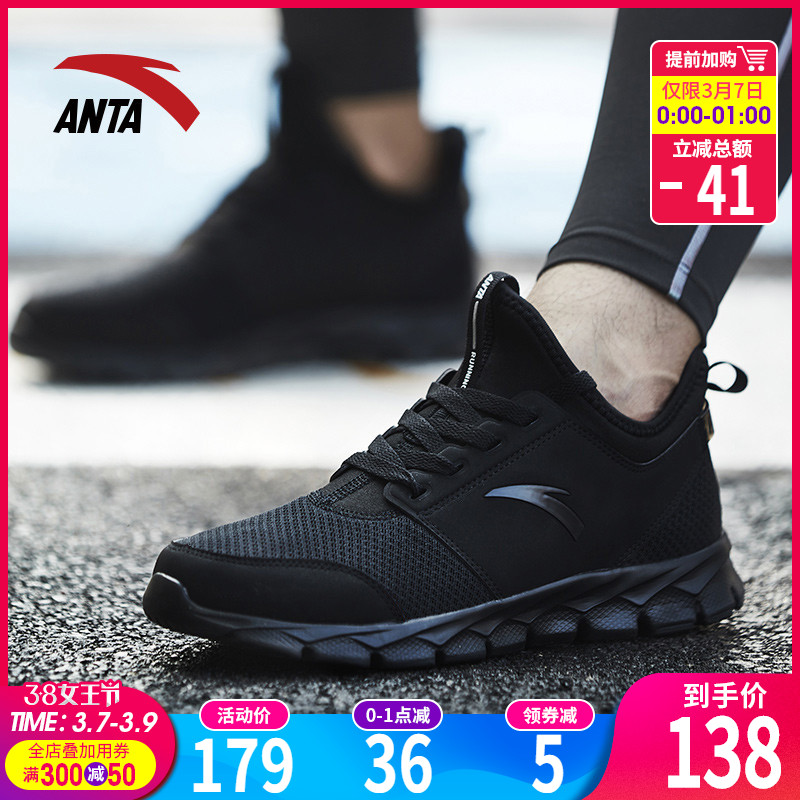 6fc6f589e97 Anta men s shoes sports shoes mesh breathable running shoes 2019 new men s  genuine casual black lightweight shoes - BuyChinaFrom.com - Buy China shop  at ...
